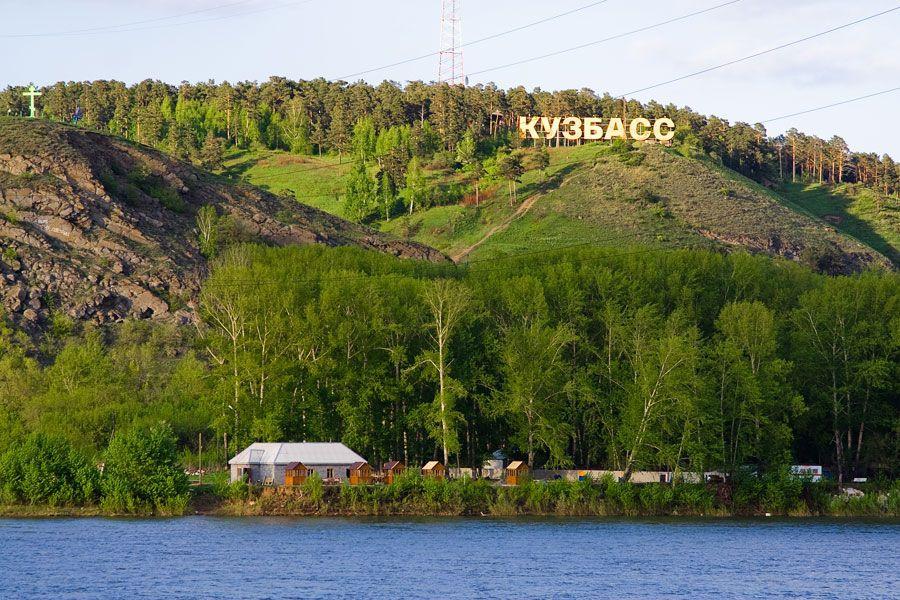Кузбасс подключился к единой туристической информационной системе