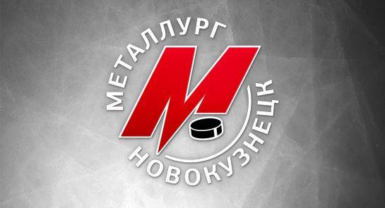 Новокузнецкий ХК «Металлург» покинут генеральный директор и тренерский штаб