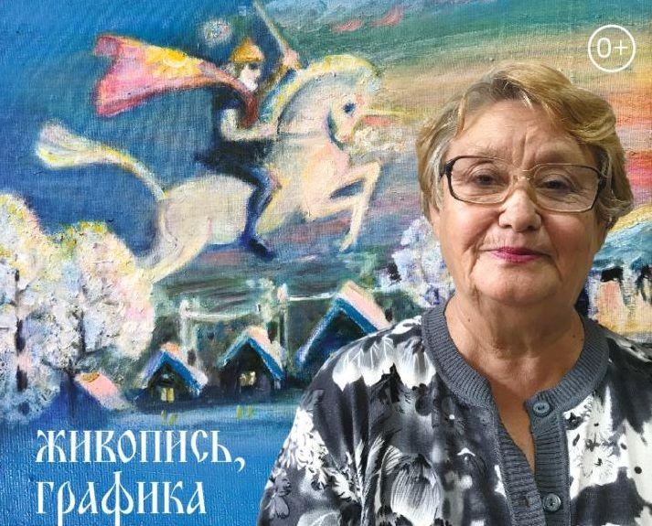 В Прокопьевске готовится к открытию персональная выставка работ Валентины Журавлевой
