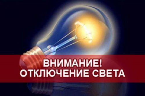 Отключения электроэнергии на 15 сентября