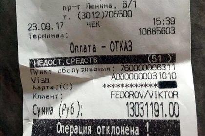 В Якутии депутат пообедал на 13 миллионов рублей