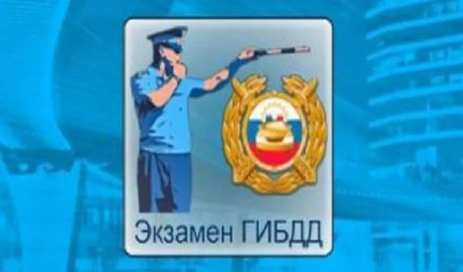 В Новокузнецке кандидат в водители пытался сдать экзамен в ГИБДД при помощи гаджета