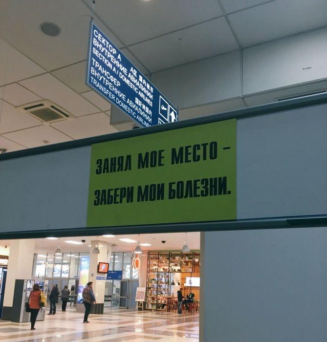 В аэропорту Новосибирска появились пугающие таблички