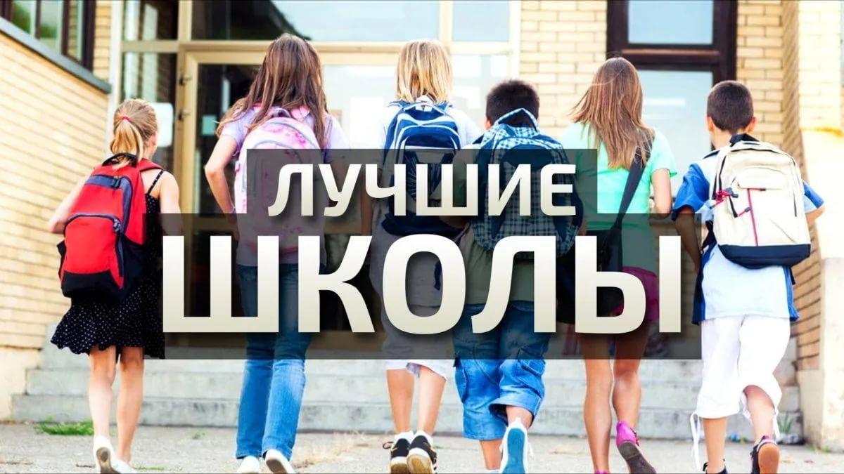 Школы Кузбасса вошли в список лучших по России