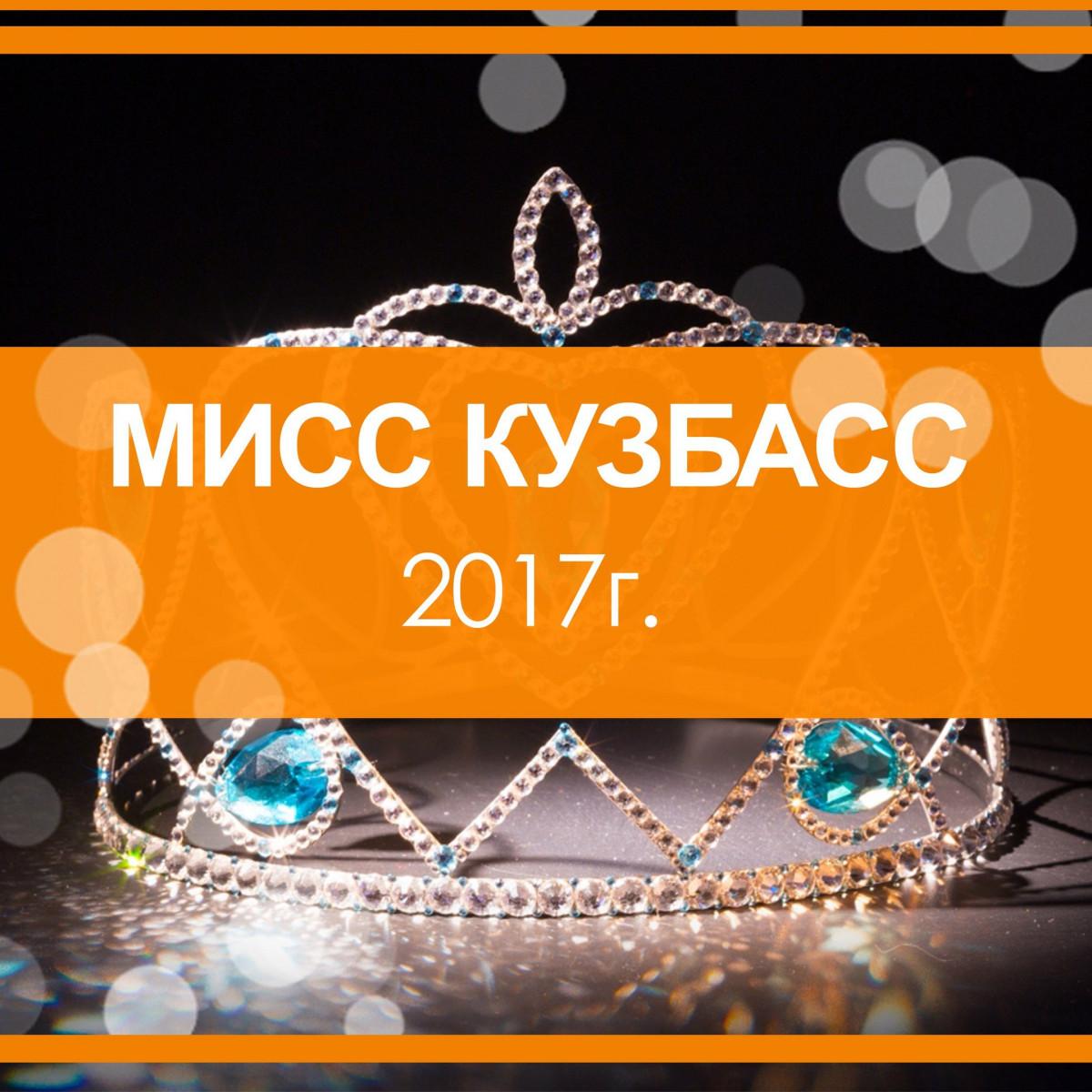 "Четыре прокопчанки претендуют на титул ""Мисс Кузбасс-2017"" (фото)"