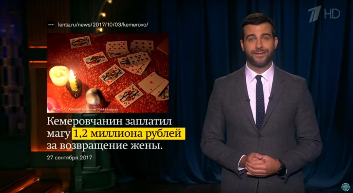 История кузбассовца, ставшего жертвой аферистки, стала поводом для шутки в программе Ивана Урганта