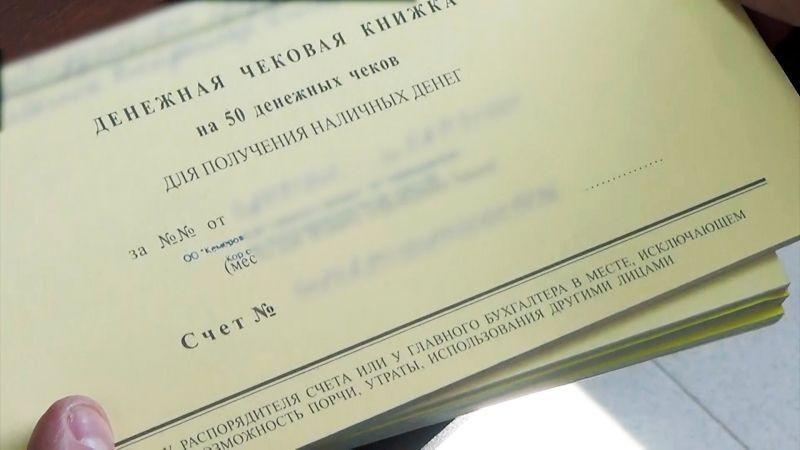В Кузбассе пресечена незаконная банковская деятельность