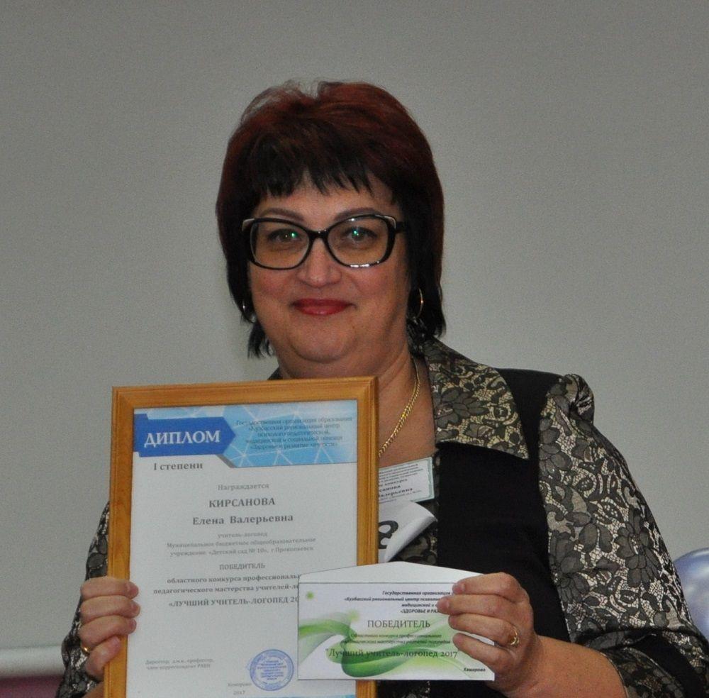 Прокопчанка признана лучшим логопедом Кузбасса