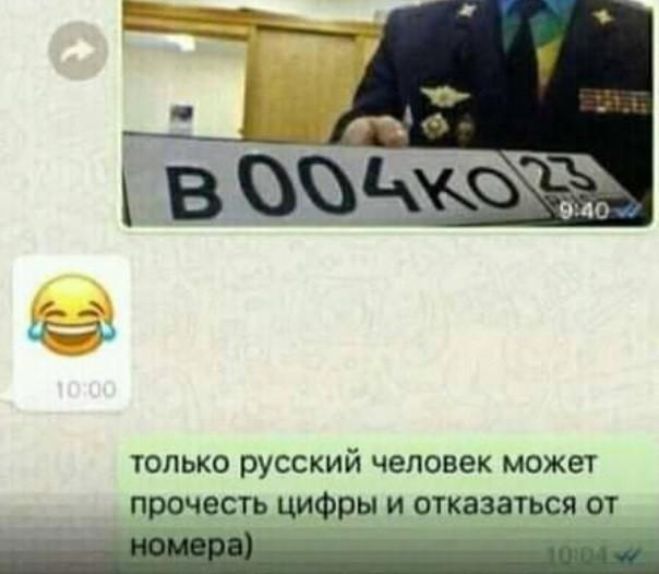 Появился госномер авто, от которого отказываются российские водители