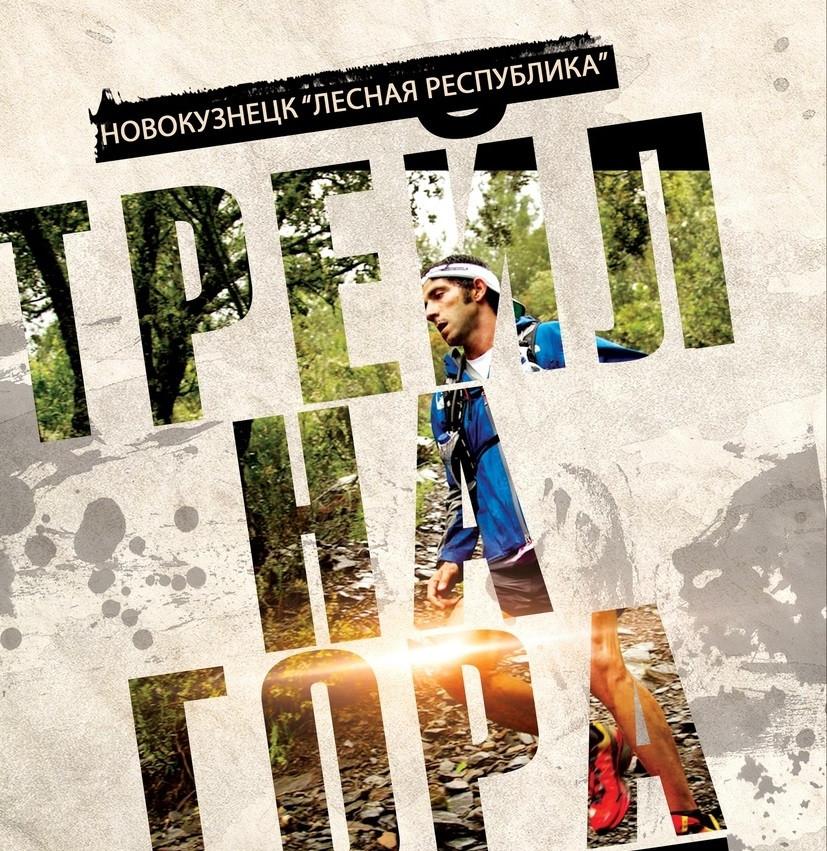 В Новокузнецке пройдет первый массовый трейл-забег по пересеченной местности «На-Гора»
