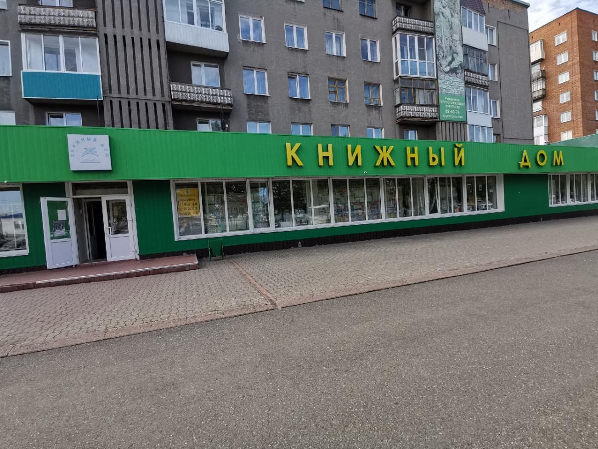 """В Прокопьевске закрывается """"Книжный дом"""""""