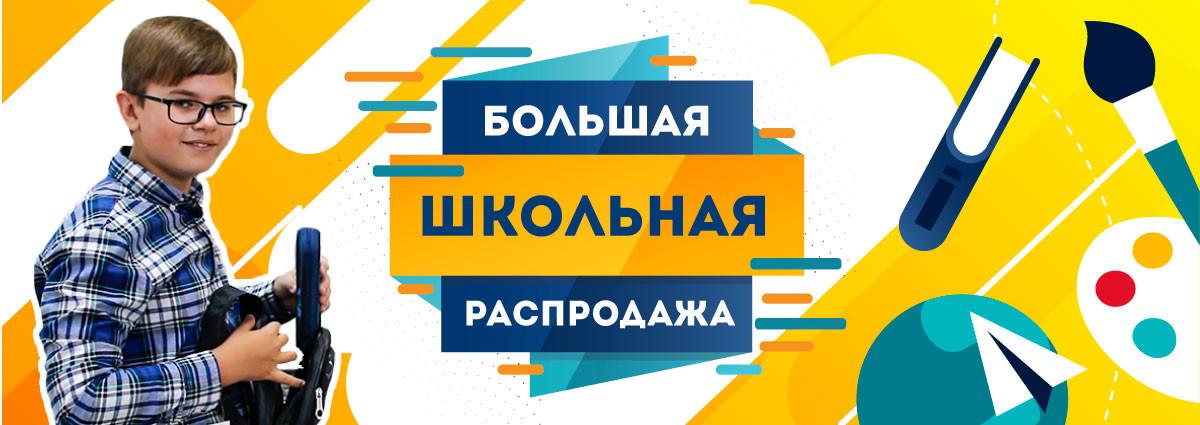 Собраться в школу за 799 рублей: где выгодно закупиться в Прокопьевске