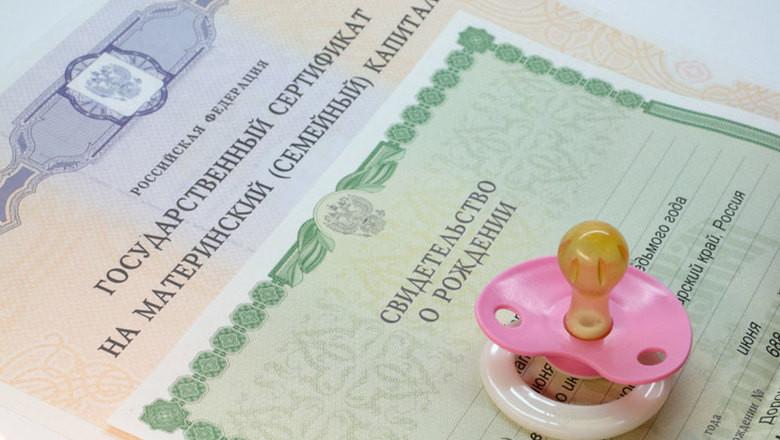 В Кузбассе несовершеннолетней выдадут материнский капитал