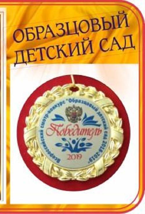 """Два детских сада Прокопьевска признаны """"образцовыми"""" на Всероссийском конкурсе"""