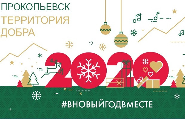 В Прокопьевске началась подготовка к новогодним праздникам