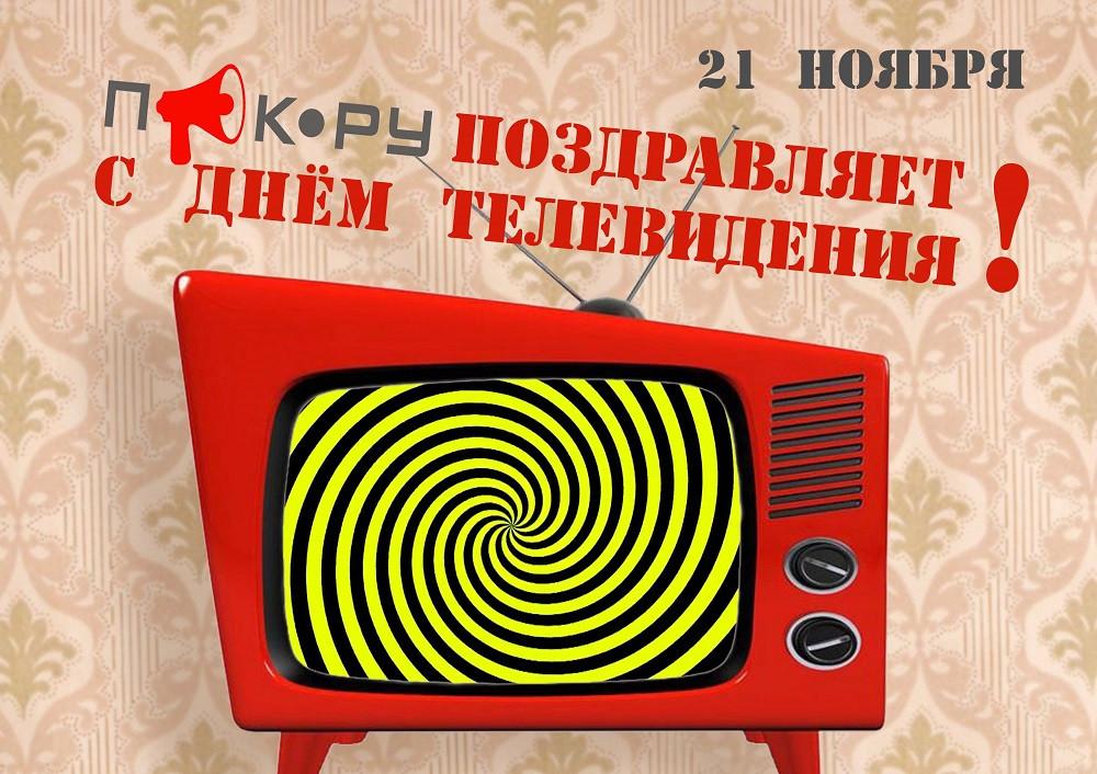 Сегодня Всемирный день телевидения