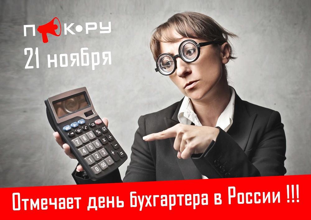 21 ноября в России отмечают день бухгалтера