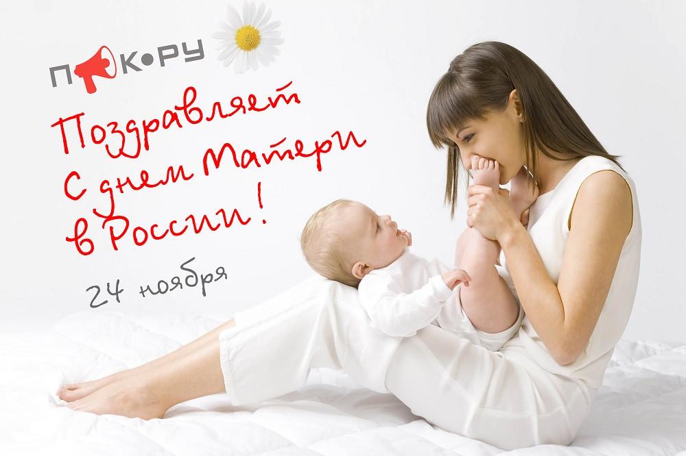 Сегодня Прокопьевск, как и вся Россия, отмечает День мамы!