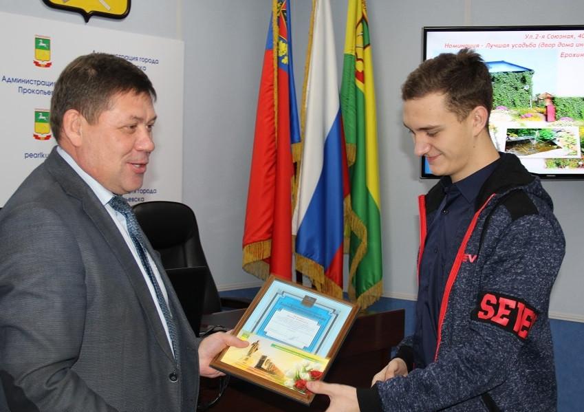 В Прокопьевске наградили победителей городского конкурса по благоустройству и озеленению территории