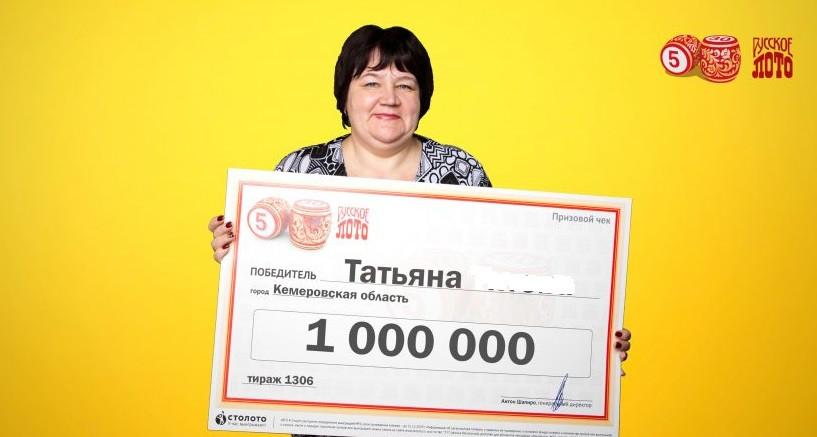 Многодетная жительница Кузбасса выиграла 1 миллион рублей