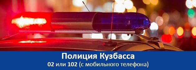 Полиция Кузбасса напоминает, куда в первую очередь нужно сообщать о происшествиях и преступлениях