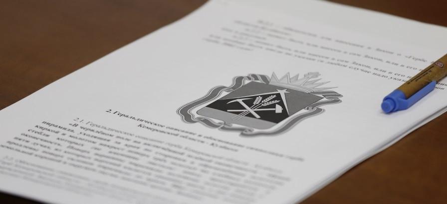 Жителям Кузбасса предлагают проголосовать за обновленный герб региона