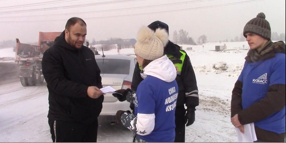В Прокопьевском районе полицейские с волонтерами напомнили водителям правила перевозки детей
