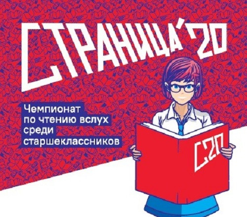 В Прокопьевске состоится этап чемпионата России по чтению вслух