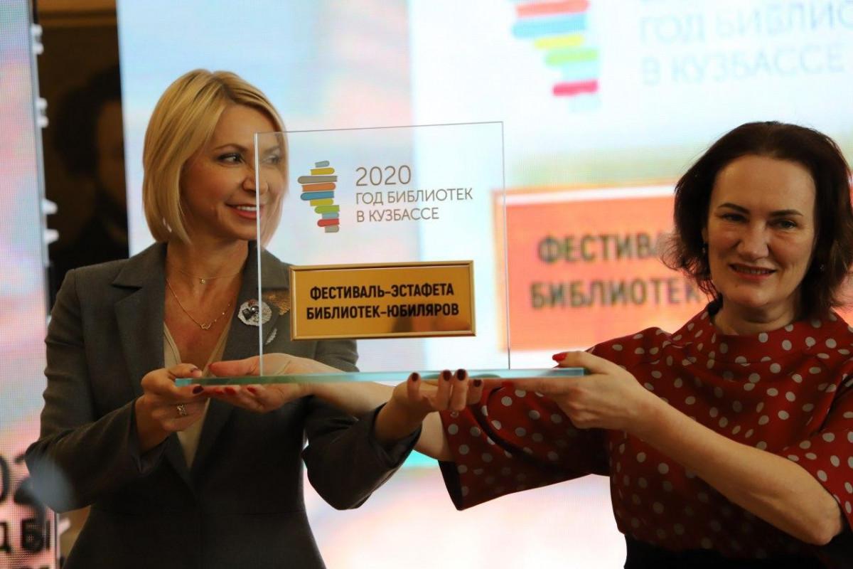 Прокопчане открыли фестиваль-эстафету библиотек-юбиляров Кузбасса