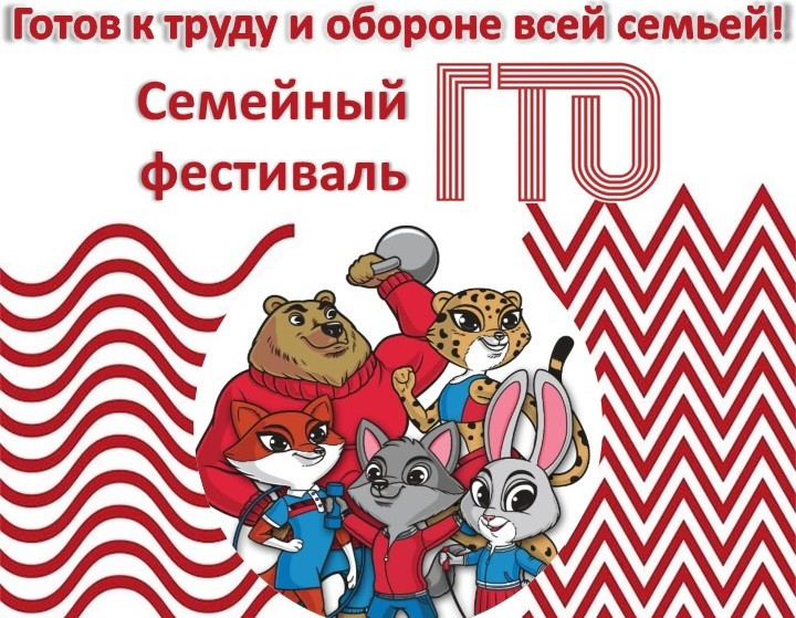 В Прокопьевске пройдут физкультурно-спортивные соревнования среди семей