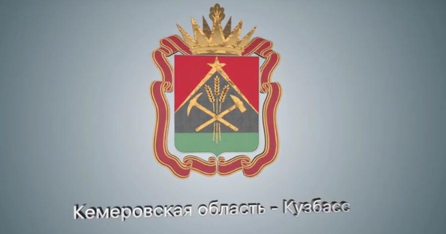 Символика Кузбасса изменена: теперь у нас новый герб и флаг