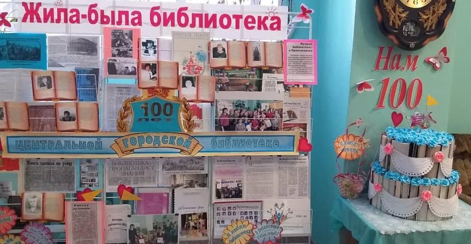 Центральной городской библиотеке Прокопьевска исполнилось 100 лет