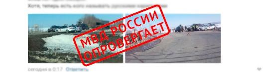 Это фейк: полиция прокомментировала информацию о закрытии города Кузбасса на карантин