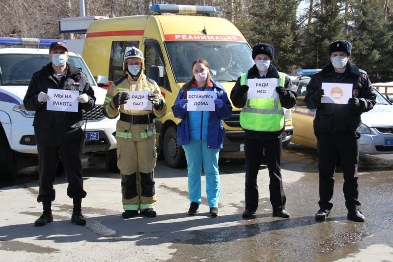 Экстренные службы Кузбасса присоединились к всемирному флешмобу #ОставайтесьДома