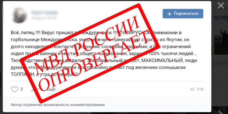 """Житель Кузбасса """"предупредил об опасности"""" население и попал на скамью подсудимых"""