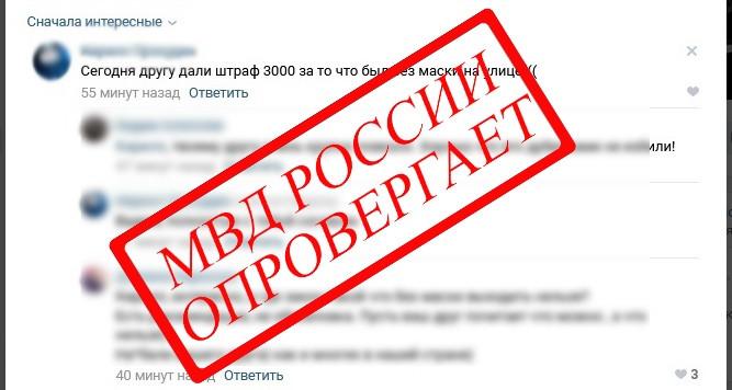 Кузбассовца полицейские привлекли к ответственности за ложный комментарий в соцсети