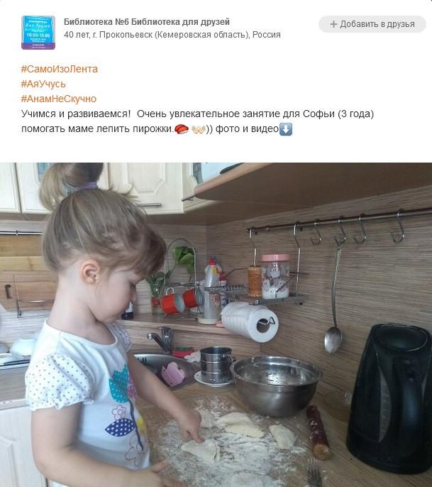 #СамоИзоЛента: видеоролик прокопчанки признан одним из лучших в Кузбассе