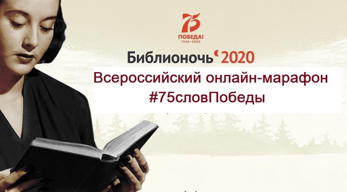 «Библионочь-2020»пройдетв режиме Всероссийскогоонлайн-марафона