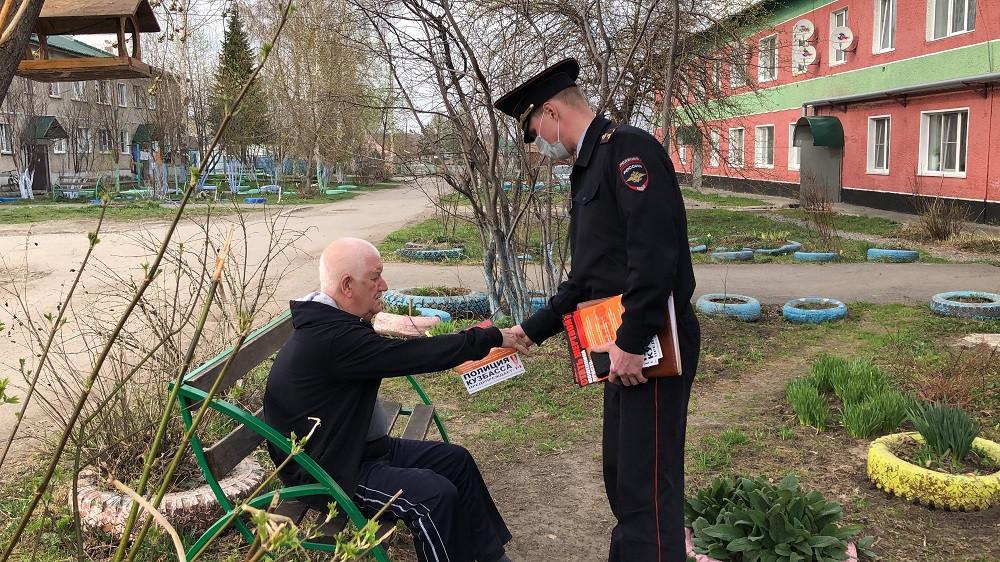 Полицейские Прокопьевского района вышли в народ и рассказали о популярных схемах мошенничества