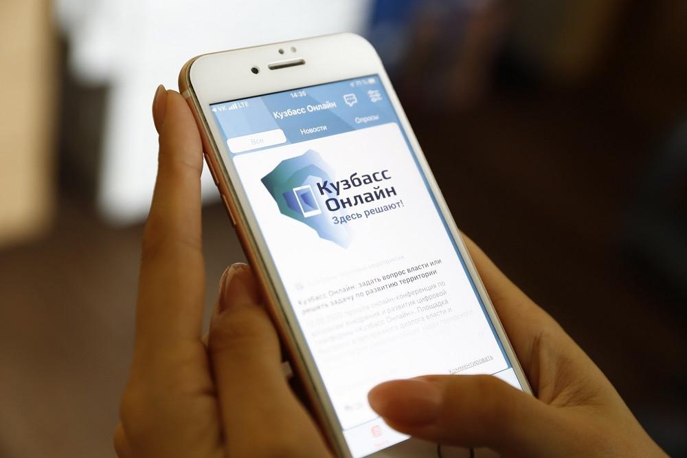 Наш регион полностью подключен к цифровой платформе «Кузбасс Онлайн»
