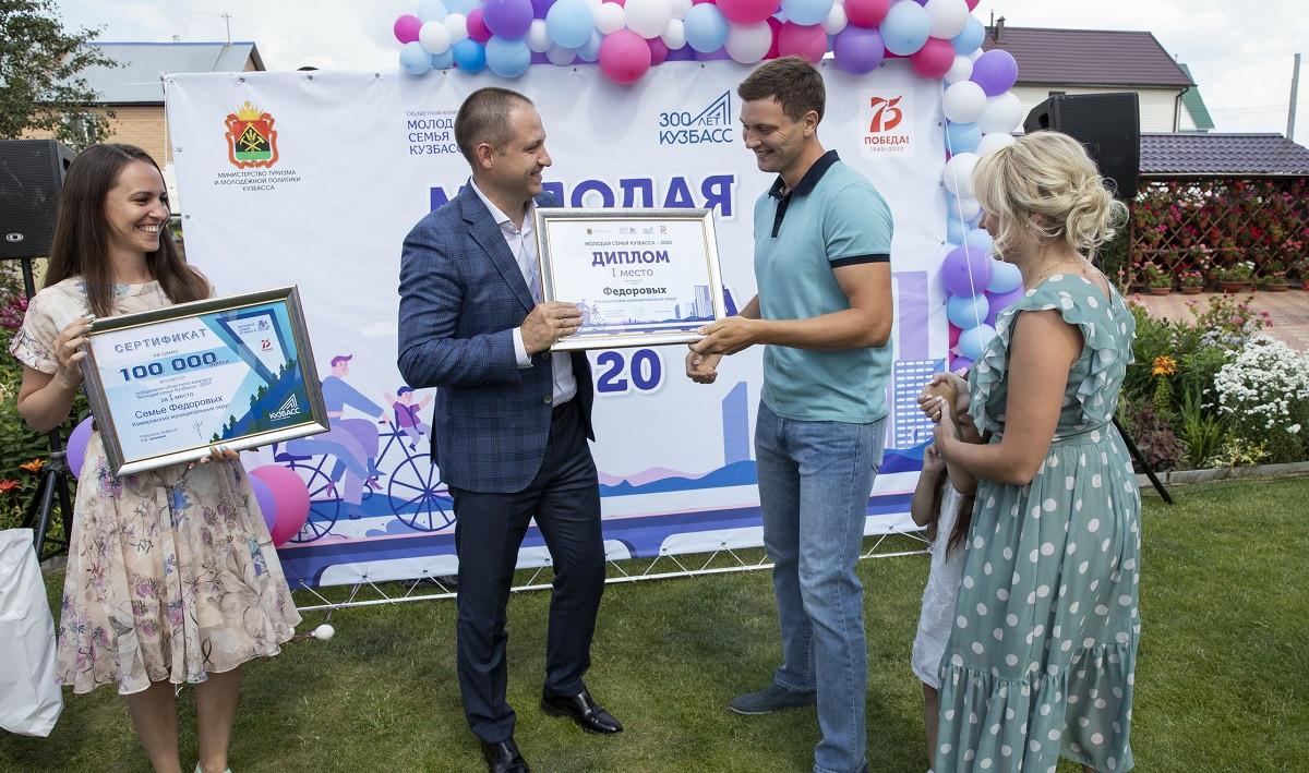 В Кузбассе выбрали лучшую молодую семью