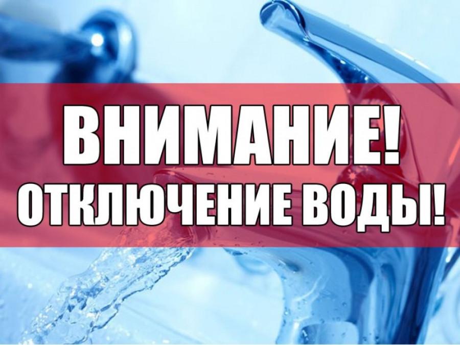 Масштабное отключение воды запланировано в Прокопьевске