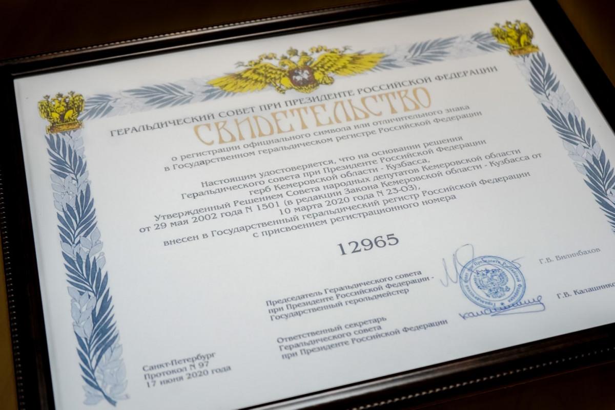 Символы Кузбасса официально признаны на федеральном уровне