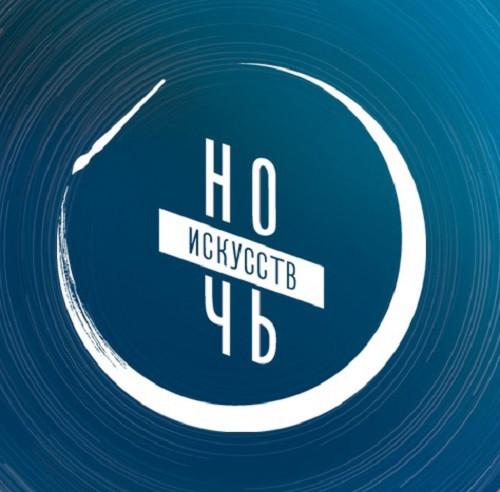 «По ту сторону»: прокопьевский драмтеатр приглашает на Ночь искусств-2020