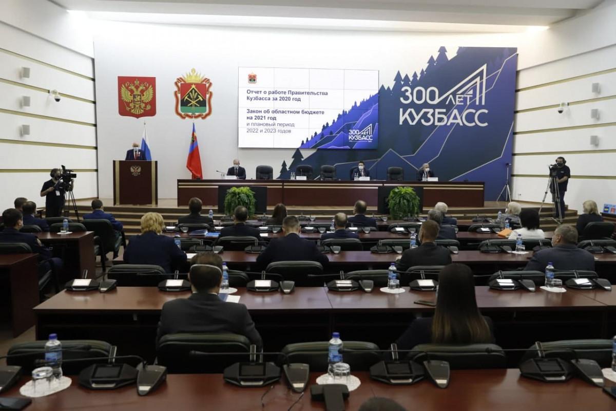 Губернатор Кузбасса выступил с бюджетным посланием