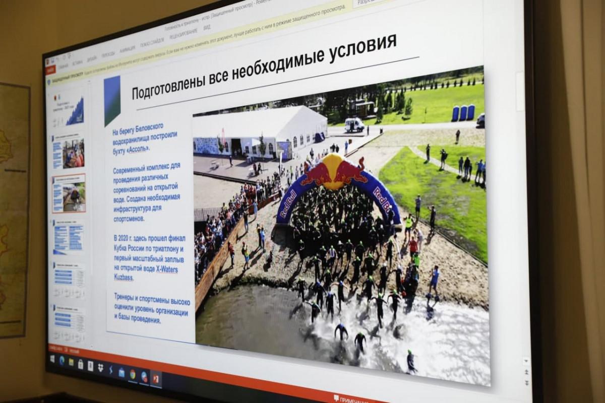 Чемпионат России по триатлону в 2021 году будет принимать Кузбасс
