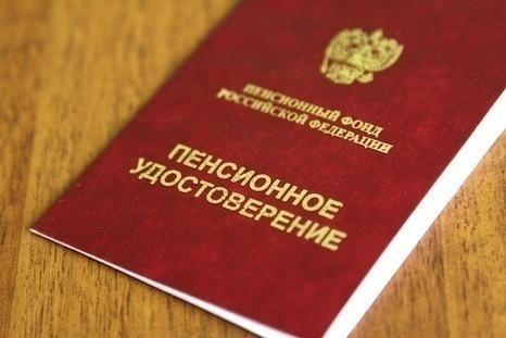 Размер желаемой пенсии для комфортной жизни назвали россияне