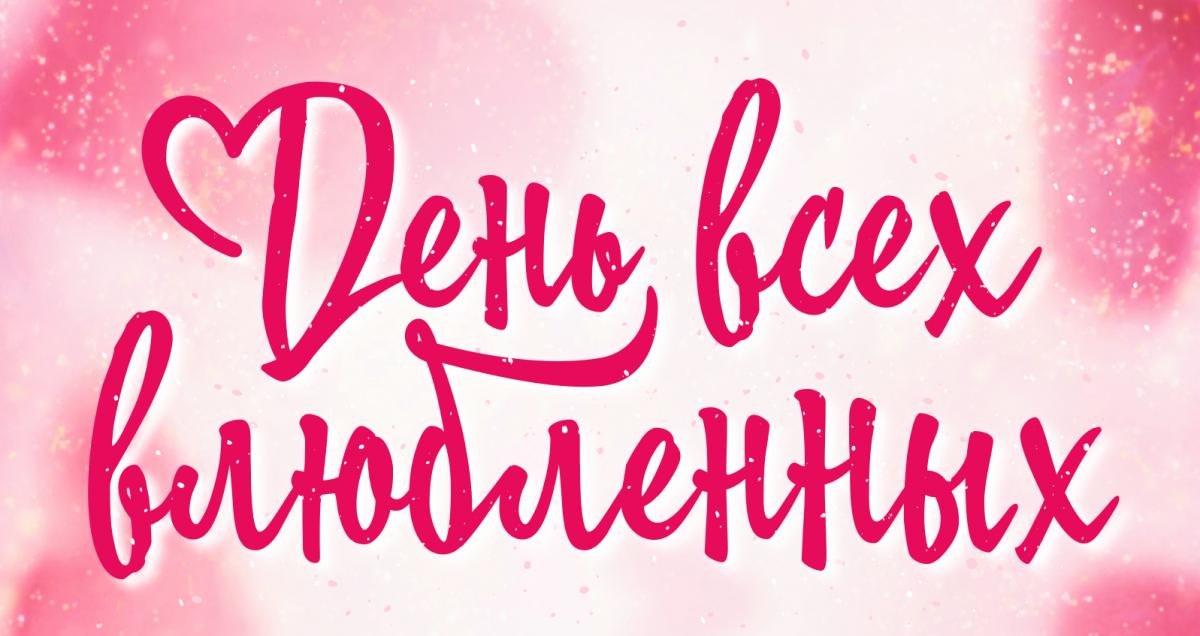 В Прокопьевске состоится праздник в честь дня всех влюбленных