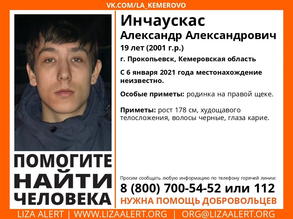 Помогите розыску! В Прокопьевске пропал без вести 19-летний парень