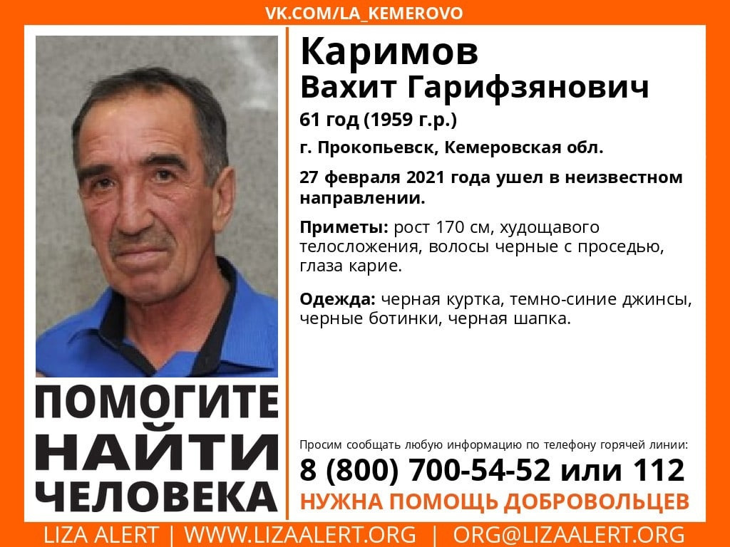 Помогите розыску! В Прокопьевске пропал без вести 61-летний горожанин